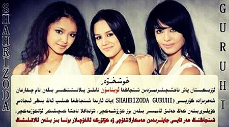 Sarvar, Shahnoza and Gulnoza